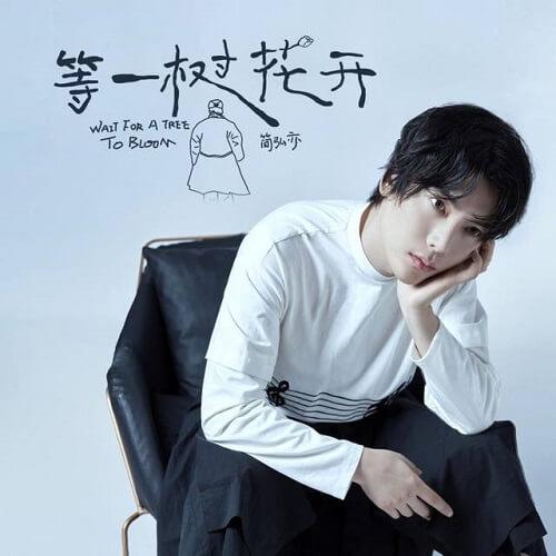 Deng Yi Shu Hua Kai 等一树花开 Wait For A Tree To Blossom Lyrics 歌詞 With Pinyin By Jian Hong Yi 简弘亦 Jason Hong