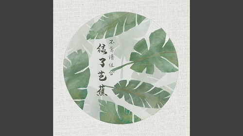 Lv Le Ba Jiao 绿了芭蕉 Green Banana Lyrics 歌詞 With Pinyin By Bu Kao Pu Zu He 不靠谱组合