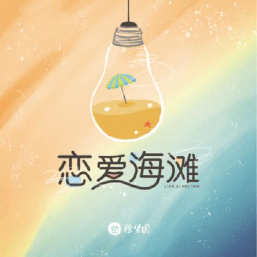 Lian Ai Hai Tan 恋爱海滩 Love The Beach Lyrics 歌詞 With Pinyin By Xu Meng Yuan 徐梦圆