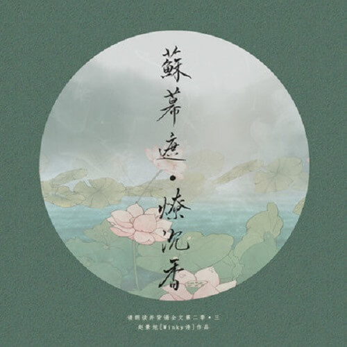 Su Mu Zhe Liao Chen Xiang 苏幕遮燎沉香 The Curtain Of Su Liao Aloes Lyrics 歌詞 With Pinyin By Winky Shi Winky诗