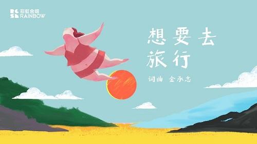 Xiang Yao Qu Lv Xing 想要去旅行 I Want To Travel Lyrics 歌詞 With Pinyin By Shang Hai Cai Hong Shi Nei He Chang Tuan 上海彩虹室内合唱团