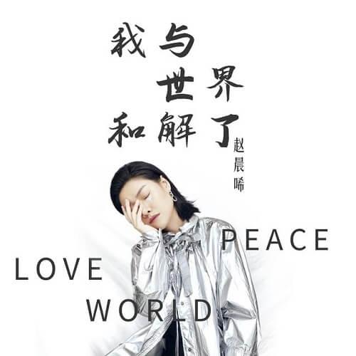 Wo Yu Shi Jie He Jie Le 我与世界和解了 I Made Peace With The World Lyrics 歌詞 With Pinyin By Zhao Chen Xi 赵晨唏 Joy