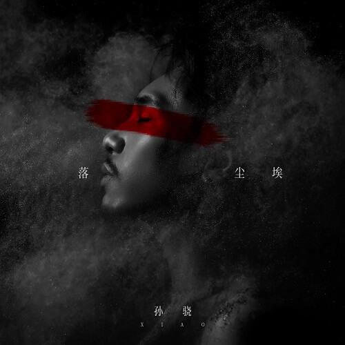Luo Chen Ai 落尘埃 The Dust Lyrics 歌詞 With Pinyin By Sun Xiao 孙驍 AKA