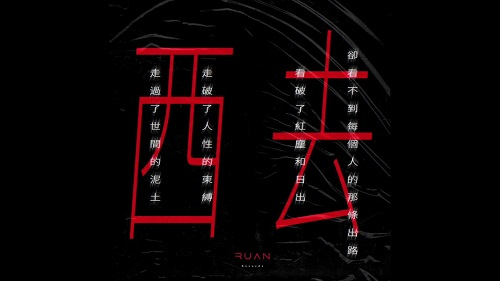 Xi Qu 西去 Die Lyrics 歌詞 With Pinyin By Ruan Cheng Wu 阮成武