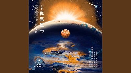 Jie Bu Kai 解不开 Solution Doesn't Open Lyrics 歌詞 With Pinyin By Hai Ou Yue Dui 海鸥乐队