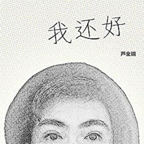 Wo Hai Hao 我还好 I'm Ok Lyrics 歌詞 With Pinyin By Lu Quan Rui 芦全瑞