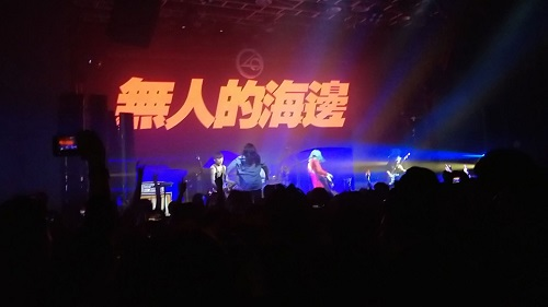 Wu Ren De Hai Bian 无人的海边 Deserted Sea Lyrics 歌詞 With Pinyin By Ni Hong Hua Yuan 霓虹花园