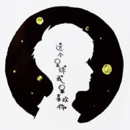 Zhe Ge Xing Qiu Wo Zui Xi Huan Ni 这个星球我最喜欢你 I Like You Best On This Planet Lyrics 歌詞 With Pinyin By Li Zi Ming 黎子明