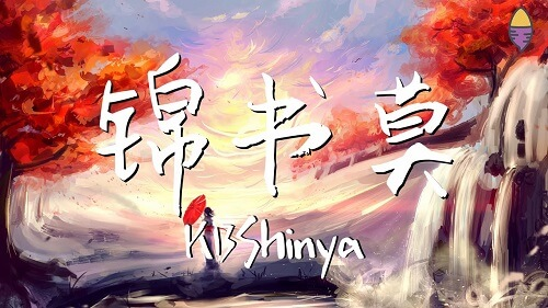 Jin Shu Mo 锦书莫 Kam Book Mo Lyrics 歌詞 With Pinyin By KBShinya
