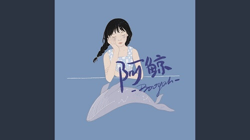 A Jing 阿鲸 The Whale Lyrics 歌詞 With Pinyin By Booyah