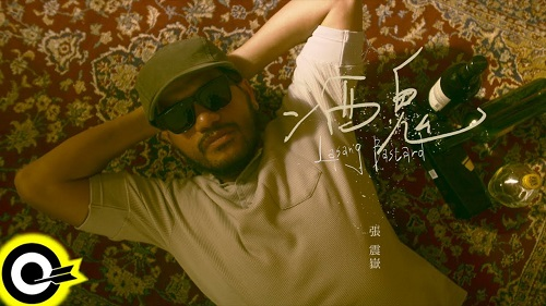 Jiu Gui 酒鬼 A Drunkard Lyrics 歌詞 With Pinyin By Zhang Zhen Yue 张震岳 Ayal Komod