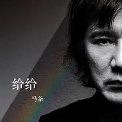 Ye Cao 野草 Weeds Lyrics 歌詞 With Pinyin By Ma Tiao 马条