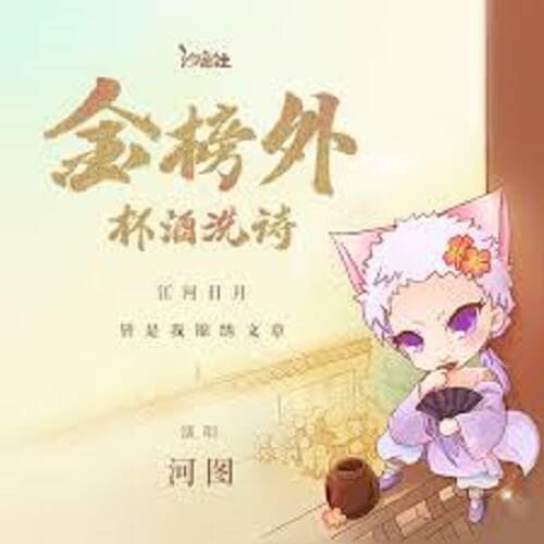 Jin Bang Wai Bei Jiu Xi Shi 金榜外杯酒洗诗 Jin Bang Outside Cup Wine Wash Poetry Lyrics 歌詞 With Pinyin By He Tu 河图 Xi Yin She 汐音社
