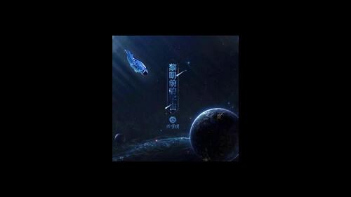 Li Ming Qian De Yu Zhou 黎明前的宇宙 The Predawn Universe Lyrics 歌詞 With Pinyin By Xu Meng Yuan 徐梦圆
