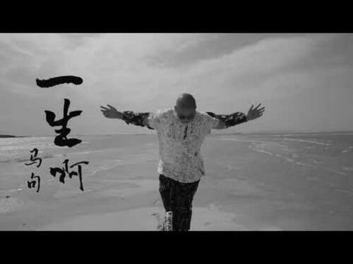 Yi Sheng A 一生啊 A Lifetime Lyrics 歌詞 With Pinyin By Ma Ju 马句