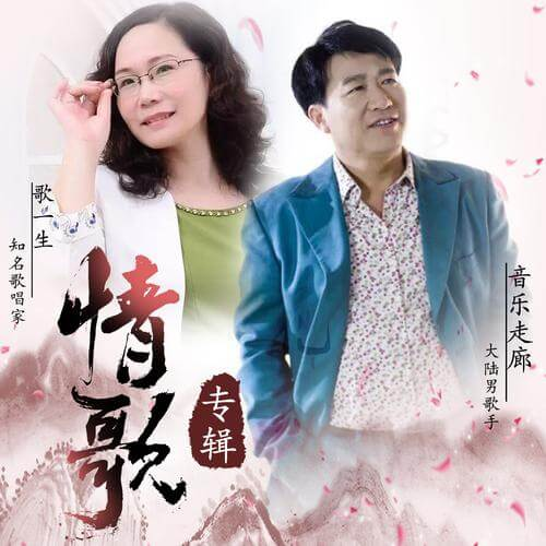 Xin Er Gen Zhe Ni Fei La 心儿跟着你飞啦 My Heart Is Flying With You Lyrics 歌詞 With Pinyin By Ge Yi Sheng 歌一生 Yin Yue Zou Lang 音乐走廊