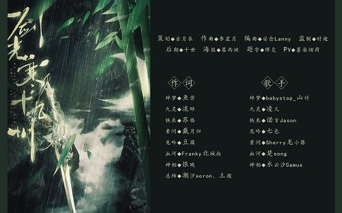 Yi Jian Guang Han Shi Jiu Zhou 一剑光寒十九州 A Sword Light Cold 19 States Lyrics 歌詞 With Pinyin By Wu Ming Yin Yue 無名音乐