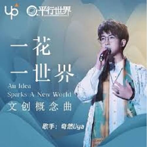 Yi Hua Yi Shi Jie 一花一世界 A Flower A World Lyrics 歌詞 With Pinyin By Li Ran 奇然