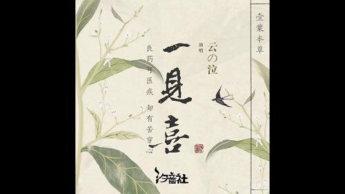 Yi Jian Xi 一见喜 See A Happy Lyrics 歌詞 With Pinyin By Yun の Qi 云の泣 Xi Yin She 汐音社 TheSeaing