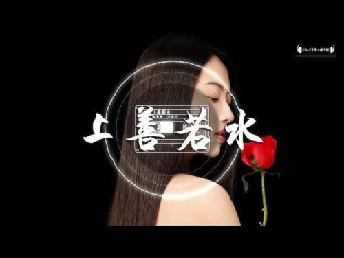 Shang Shan Ruo Shui 上善若水 On Good If Water Lyrics 歌詞 With Pinyin By Li Chang Chao 李常超 Xi Yin She 汐音社 TheSeaing