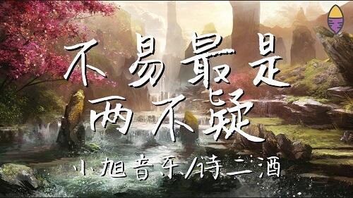 Bu Yi Zui Shi Liang Bu Yi 不易最是两不疑 Difficult Is The Most Two Do Not Doubt Lyrics 歌詞 With Pinyin By Xiao Xu Yin Yue 小旭音乐 Shi Er Jiu 诗二酒