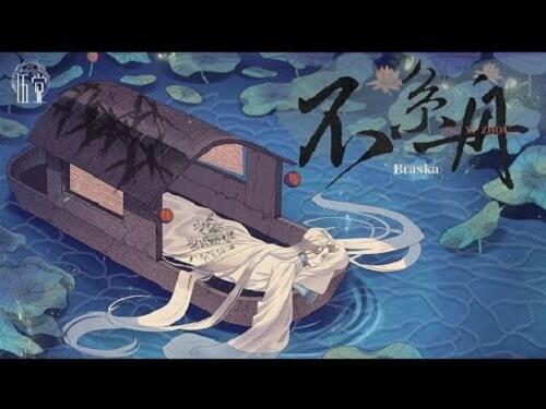 Bu Xi Zhou 不系舟 Without A Boat Lyrics 歌詞 With Pinyin By Braska