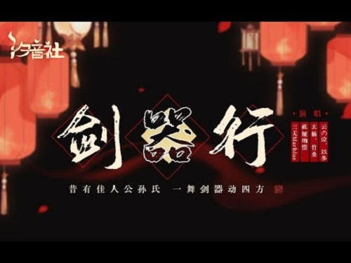 Jian Qi Xing 剑器行 Sword Line Lyrics 歌詞 With Pinyin By San Wu 三无 Marblue