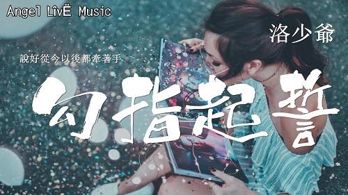 Gou Zhi Qi Shi 勾指起誓 Hook To Swear Lyrics 歌詞 With Pinyin By Luo Shao Ye 洛少爷