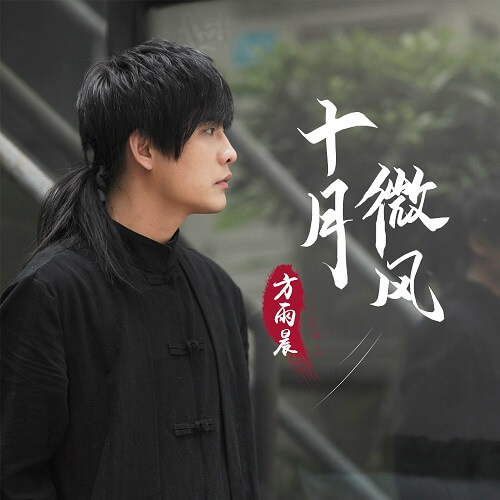 Shi Yue Wei Feng 十月微风 The October Breeze Lyrics 歌詞 With Pinyin By Fang Yu Chen 方雨晨 Rainson