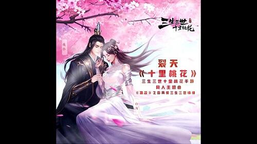 Shi Li Tao Hua 十里桃花 Li The Peach Blossom Lyrics 歌詞 With Pinyin By Lie Tian 裂天