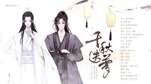 Qian Qiu Die Meng 千秋迭梦 The Century Idea Dream Lyrics 歌詞 With Pinyin By Chen Yi Ming 陈亦洺 Shang Chen 尚辰