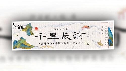 Qian Li Chang He 千里长河 Thousands Of Miles Long Lyrics 歌詞 With Pinyin By Lun Snag 伦桑 Xi Yin She 汐音社 TheSeaing