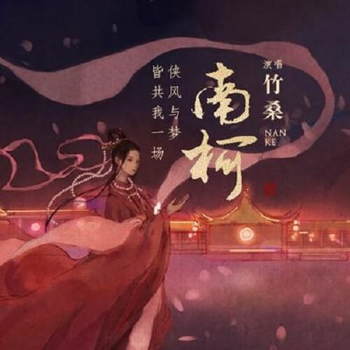Nan Ke 南柯 South Ko Lyrics 歌詞 With Pinyin By Tacke Zhu Sang Tacke竹桑