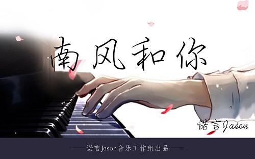 Nan Feng He Ni 南风和你 The South And You Lyrics 歌詞 With Pinyin By Nuo Yan 诺言 Jason