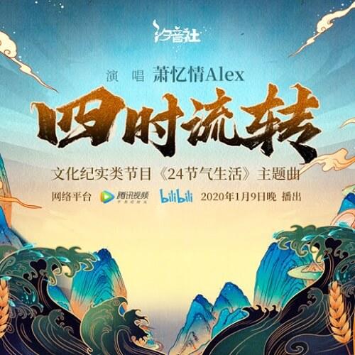 Si Shi Liu Zhuan 四时流转 Four Circulation Lyrics 歌詞 With Pinyin By Xiao Yi Qing 萧忆情 Alex Xi Yin She 汐音社 TheSeaing