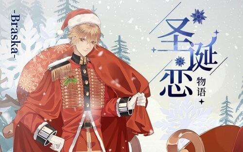 Sheng Dan Lian Wu Yu 圣诞恋物语 Christmas Fetish Lyrics 歌詞 With Pinyin By Braska
