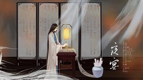 Ye Yan 夜宴 Banquet Lyrics 歌詞 With Pinyin By Nuo Yan 诺言 Jason