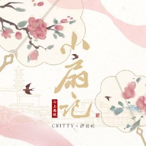 Xiao Shan Ji 小扇记 Small Fan Lyrics 歌詞 With Pinyin By CRITTY Xi Yin She 汐音社 TheSeaing