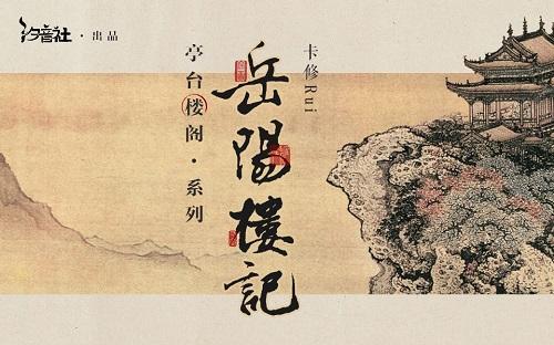 Yue Yang Lou Ji 岳阳楼记 Yueyang Tower To Remember Lyrics 歌詞 With Pinyin By Ka Xiu 卡修 Rui Xi Yin She 汐音社 TheSeaing