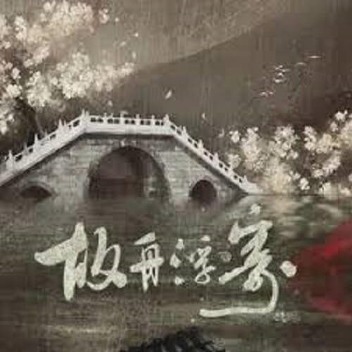 Gu Zhou Fu Ji 故舟浮寄 So The Boat Floating Lyrics 歌詞 With Pinyin By Xiao Hun 小魂 Wu Ming Yin Yue 无名音乐