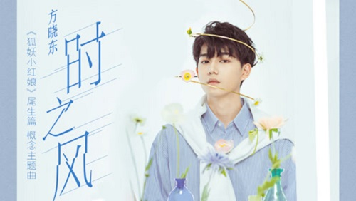 Shi Zhi Feng 时之风 When The Wind Of Lyrics 歌詞 With Pinyin By Fang Xiao Dong 方晓东
