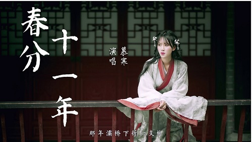 Chun Fen Shi Yi Nian 春分十一年 Vernal Equinox Eleven Years Lyrics 歌詞 With Pinyin By Mu Han 慕寒