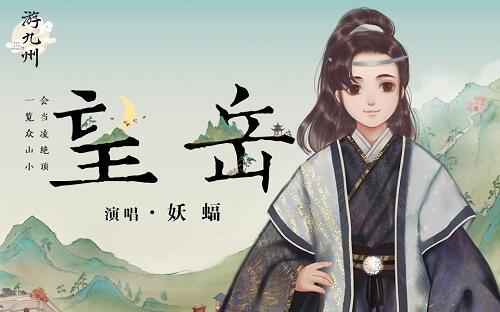 Wang Yue 望岳 Hope Yue Lyrics 歌詞 With Pinyin By Yao Fu 妖蝠