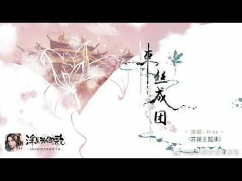 Shu Si Cheng Tuan 束丝成团 Bundle Of Wire Is Formed Lyrics 歌詞 With Pinyin By HITA Mo Ming Qi Miao 墨明棋妙