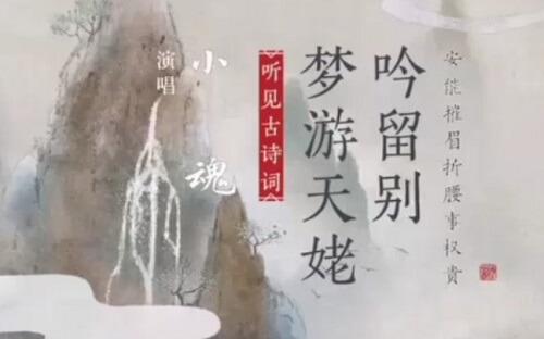Meng You Tian Lao Yin Liu Bie 梦游天姥吟留别 Sleepwalking Tianmu Yin Farewell Lyrics 歌詞 With Pinyin By Xiao Hun 小魂 Xi Yin She 汐音社 TheSeaing