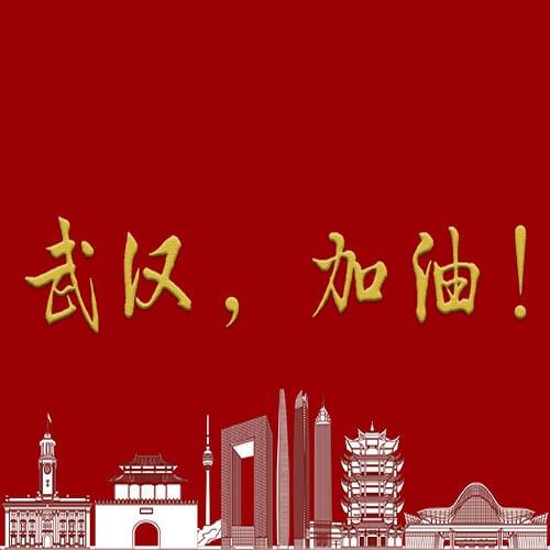 Wu Han Jia You 武汉加油 Wuhan Refueling Lyrics 歌詞 With Pinyin By Yu Ni Shi Hua Gong Zuo Shi 予你诗话工作室