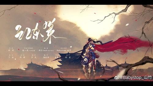 Jiang Dong Ce 江东策 Jiang Dongce Lyrics 歌詞 With Pinyin By Babystop_ Shan Zhu Babystop_ 山竹