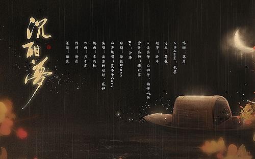 Chen Han Meng 沉酣梦 ChenHan Dream Lyrics 歌詞 With Pinyin By Liu Lang De Wa Wa 流浪的蛙蛙