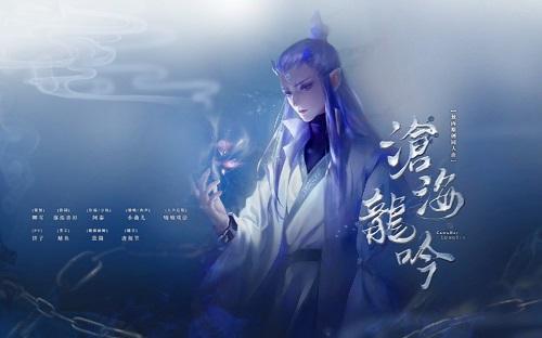 Cang Hai Long Yin 沧海龙吟 The Sea Dragons Lyrics 歌詞 With Pinyin By Xiao Qu Er 小曲儿