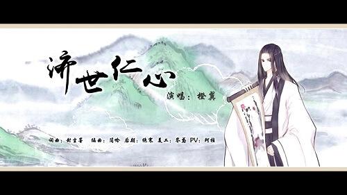 Ji Shi Ren Xin 济世仁心 Saving Their Goodness Lyrics 歌詞 With Pinyin By Cheng Yi 橙翼